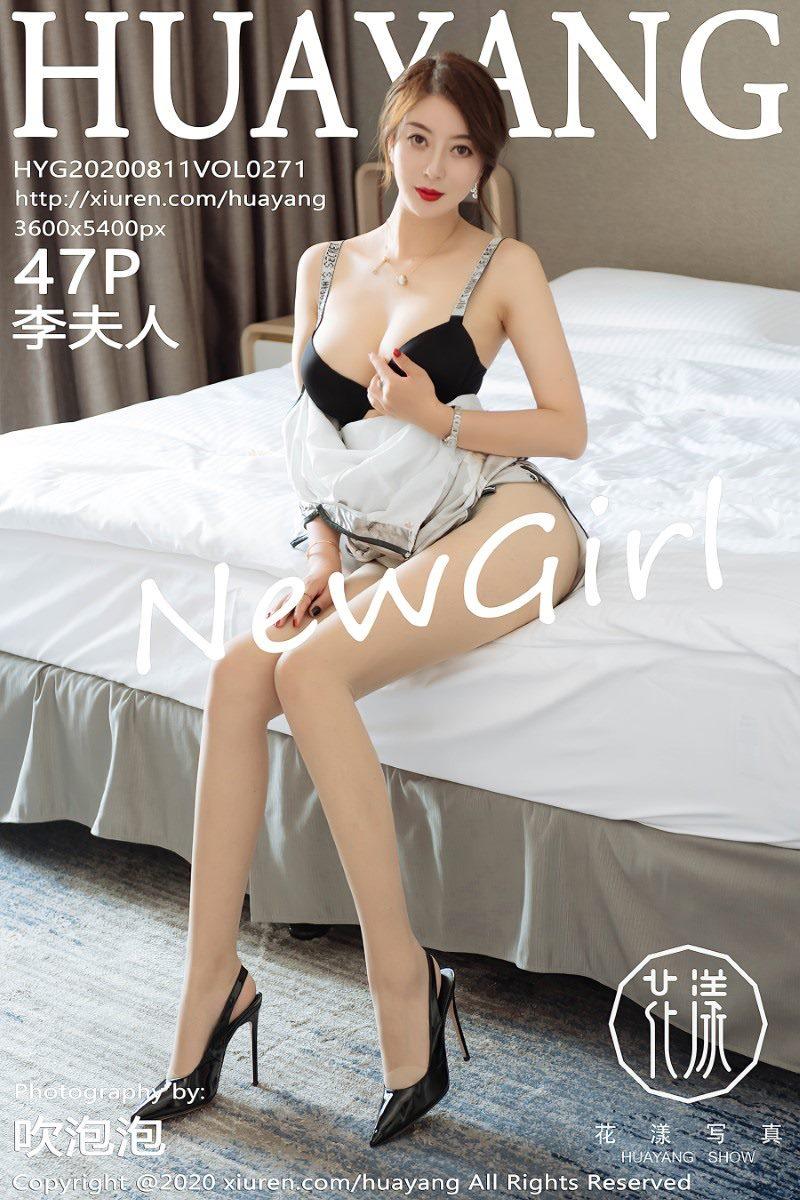 [HuaYang花漾show]2020.08.11 VOL.271 李夫人[47+1P/128M]